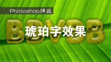 Photoshop特效:琥珀字效果(免费课)【沐风老师】