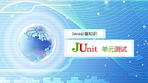 JUnit 单元测试(Java必备知识)【凯哥学堂】