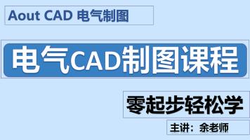 AutoCAD电气制图零基础视频课程