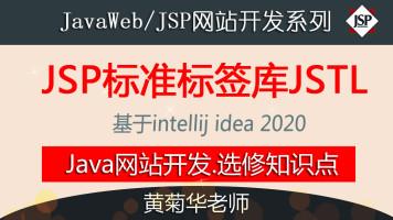 JSP标准标签库JSTL教程(JavaWeb)-基于intellij idea
