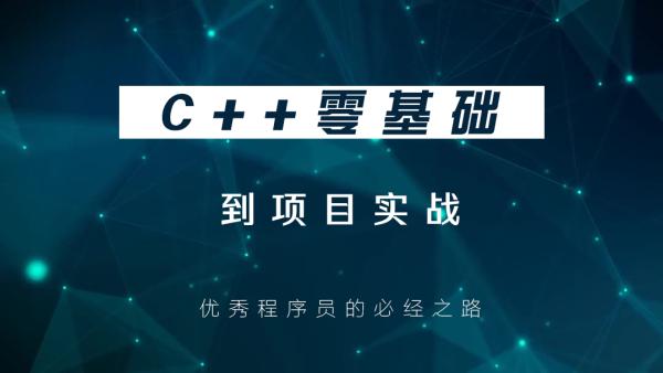 C++中级工程师