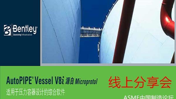 AutoPIPE Vessel (Microprotol)线上分享会