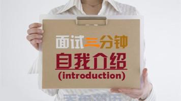 考研复试之中英文自我介绍实战讲解