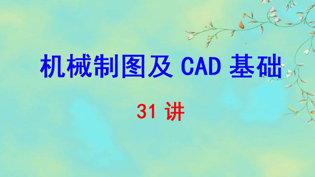 浙江大学 机械制图及CAD基础 费少梅 31讲