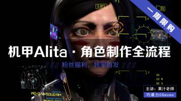 【巧课力】ALITA机甲女性角色高级教程