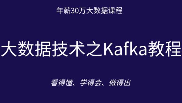 IDEA版大数据技术之Kafka教程
