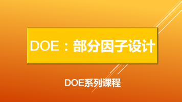 DOE:部分因子设计(2K设计)