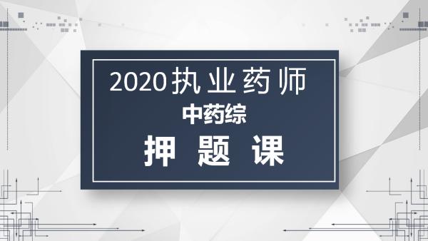 2020执业药师中药综押题课