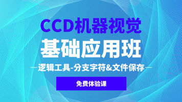 CCD机器视觉基础应用班免费体验课—逻辑工具-分支字符、文件保存