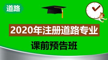 2020注册道路专业课前预告班