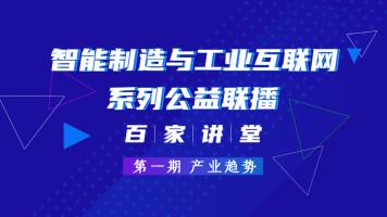 """【第一期 产业趋势】2021智能制造与工业互联网""""百家讲堂"""""""
