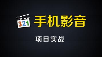 尚硅谷Android视频《手机影音_项目实战》