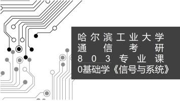 0基础学-信号与系统|哈工大803通信考研