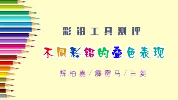彩铅工具测评/辉柏嘉/霹雳马/三菱