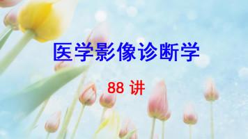 天津医科大学 医学影像诊断学 于春水 88讲