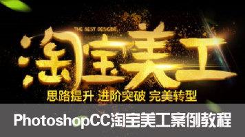 photoshopCC淘宝美工案例教程