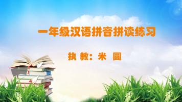 五四制一上汉语拼音拼读