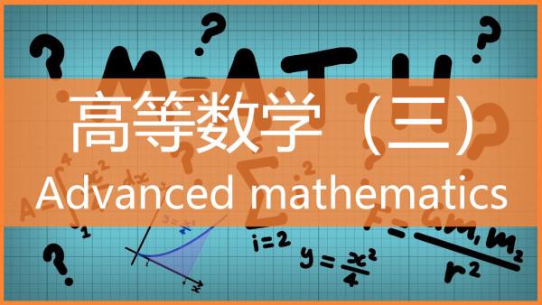 高等数学_高数(三)-国防科技大学