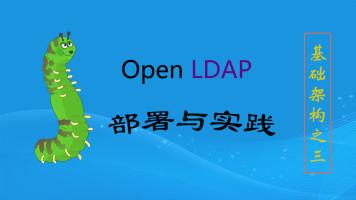 LDAP (OpenLDAP)+ CentOS7.5 部署与实践(基础架构之三)