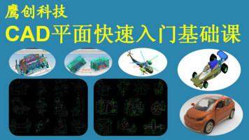 快速模具设计CAD基础入门体验课