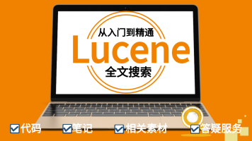 Lucene(最新版7.X.X)全文检索从入门到实战