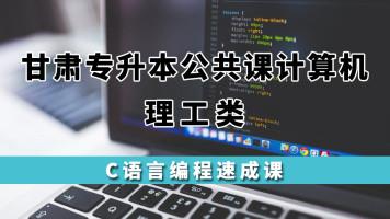 C语言编程速成/甘肃专升本公共课计算机理工类必修课