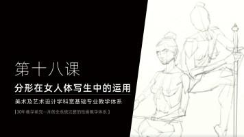 第十八课:分形在女人体写生中的运用