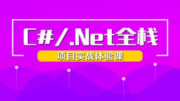 VB/C#/.Net/全栈班体验(零基础/直播/录播)