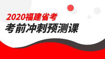 福建省考冲刺营