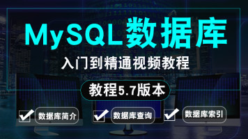 mysql视频教程 数据库5.7从入门到精通零基础自学全套DBA在线课程