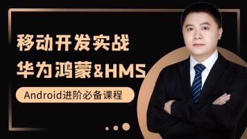 华为鸿蒙/HMS移动开发实战 Android进阶必备课程 【编程熊猫】