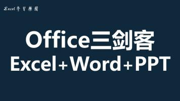 office办公软件三剑客套餐课程word excel ppt