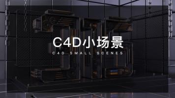 C4D模型制作 | 精品UI课程