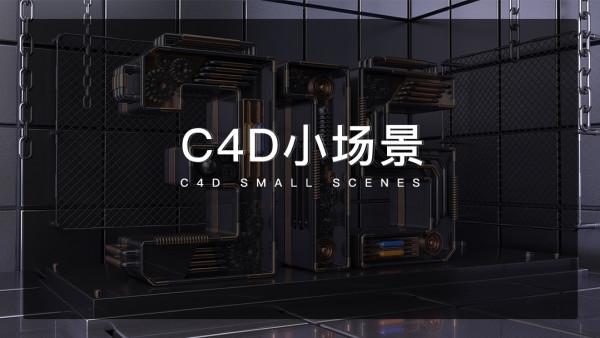 C4D模型制作   精品UI课程