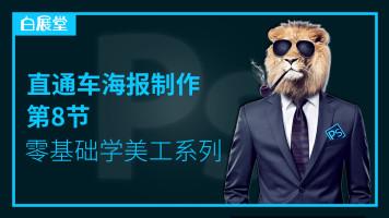 【白展堂】PS教程美工 /零基础/学习设计/淘宝电商/直通车海报