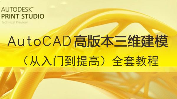 AutoCAD 高版本三维建模