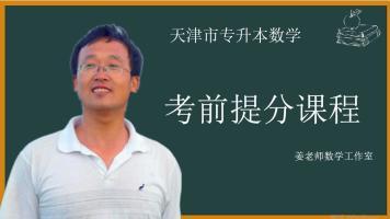 2021天津市专升本《高等数学》考前提分课程