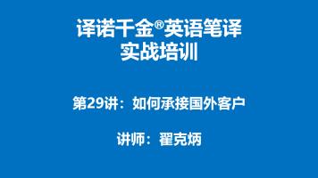 译诺千金英语笔译实战培训第29讲-如何承接国外客户