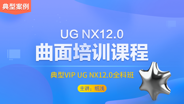 UG NX12.0曲面培训课程