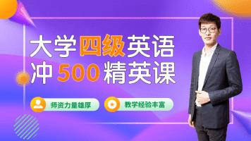 【经典版】英语四级(CET4)冲500分精英班