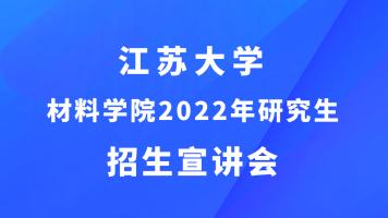 江苏大学材料科学与工程学院2022年研究生招生宣讲会