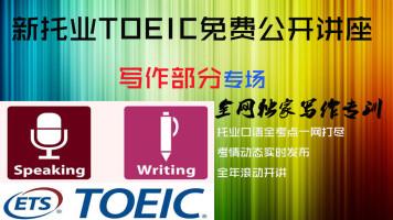新托业TOEIC免费公开讲座(写作部分专场)