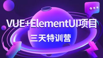 VUE+ElementUI管理平台项目【三天特训营】