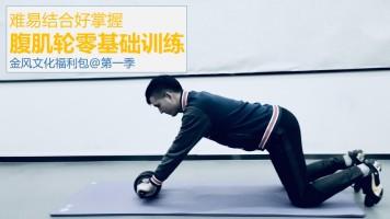 腹肌轮第一季【金风文化福利包免费课程】
