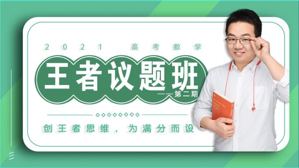 象哥王者议题班(第二期)/2021高考数学高中数学/总结+技巧+真题