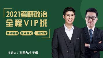 【0基础逆袭黑马】2021考研政治全程VIP班