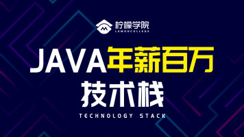 Java架构师/微服务/分布式/高并发/性能优化/源码解析