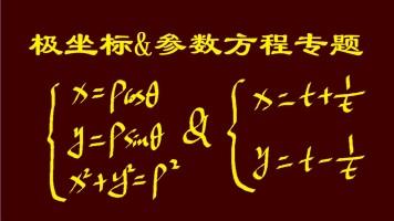 极坐标与参数方程专题