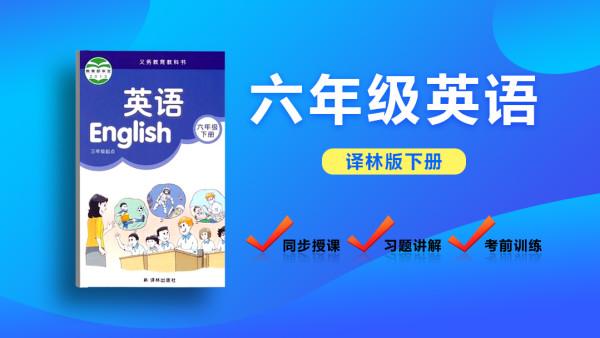 六年级英语译林版下册同步辅导