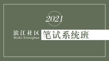 2021年滨江社区笔试系统班